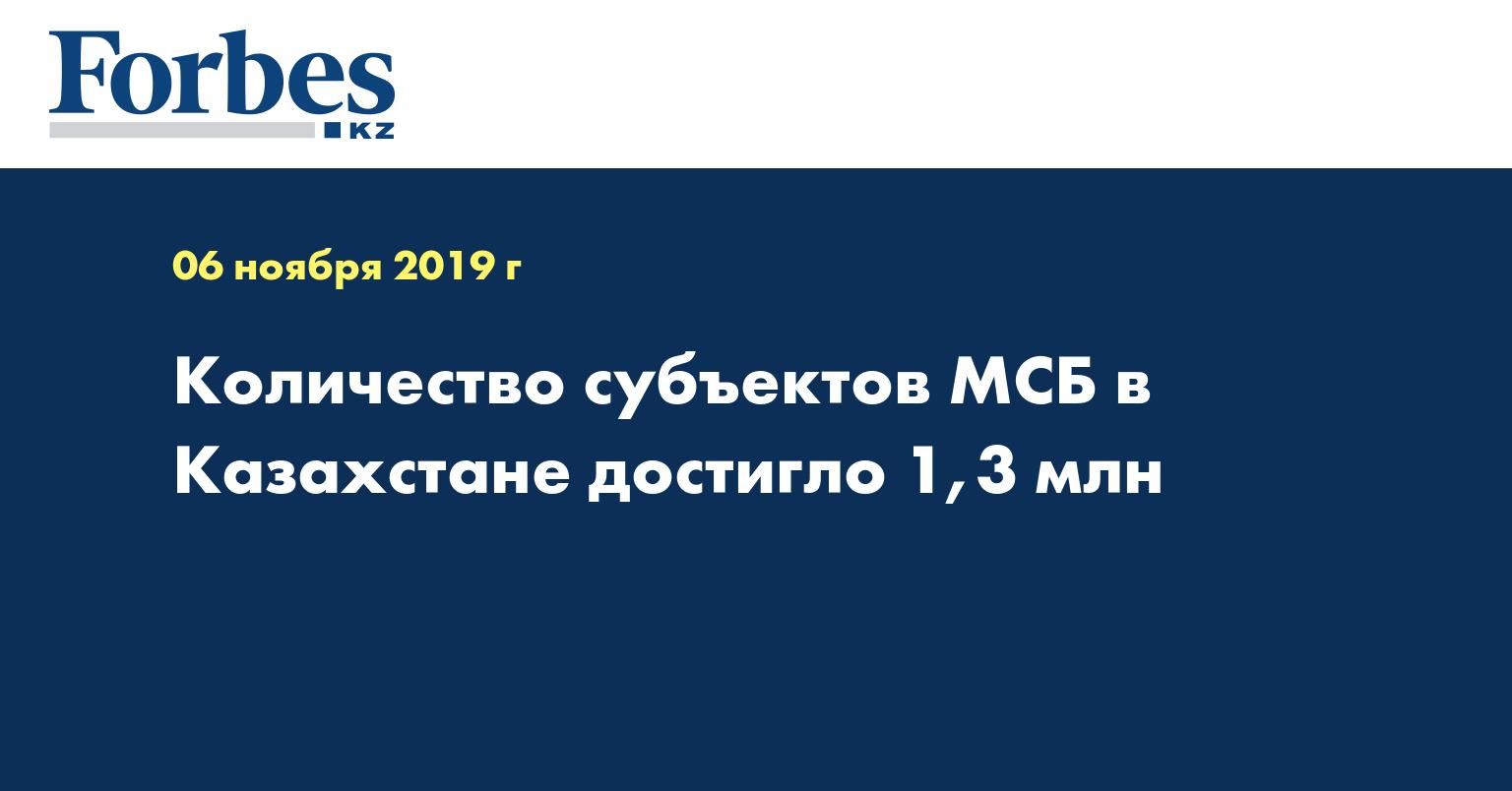 Количество субъектов МСБ в Казахстане достигло 1,3 млн