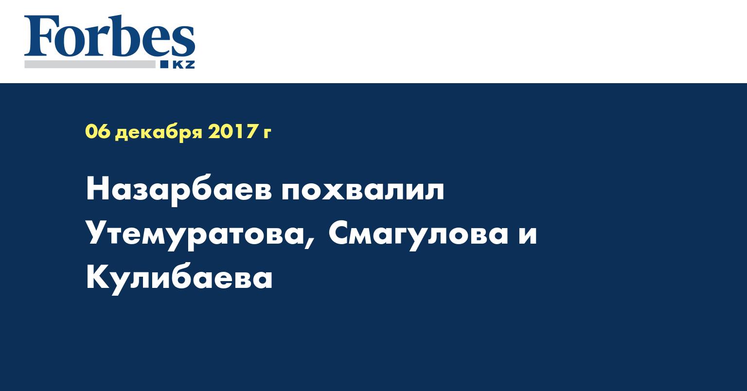 Назарбаев похвалил Утемуратова, Смагулова и Кулибаева
