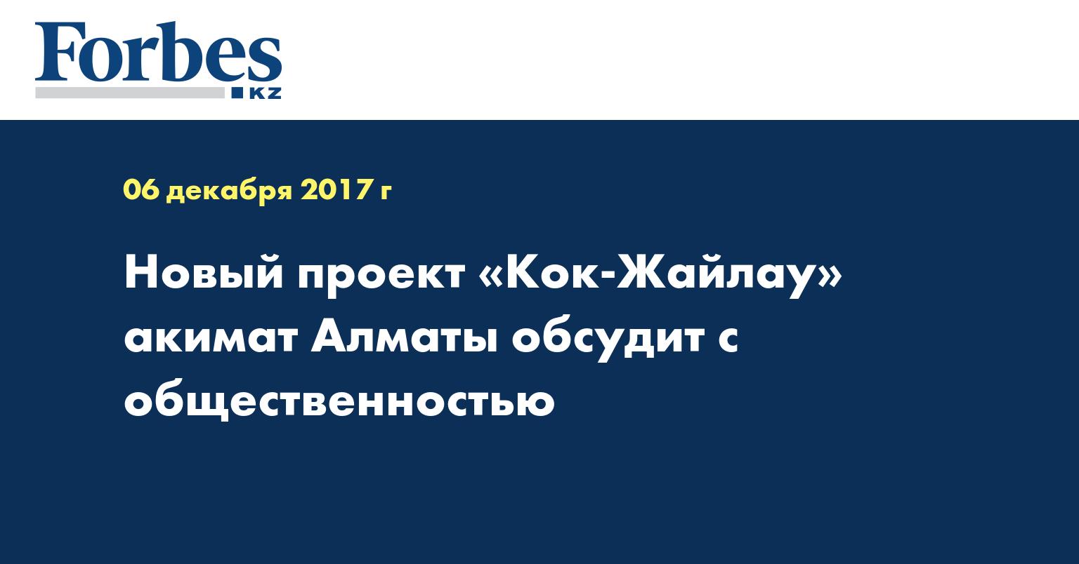 Новый проект «Кок-Жайлау» акимат Алматы обсудит с общественностью