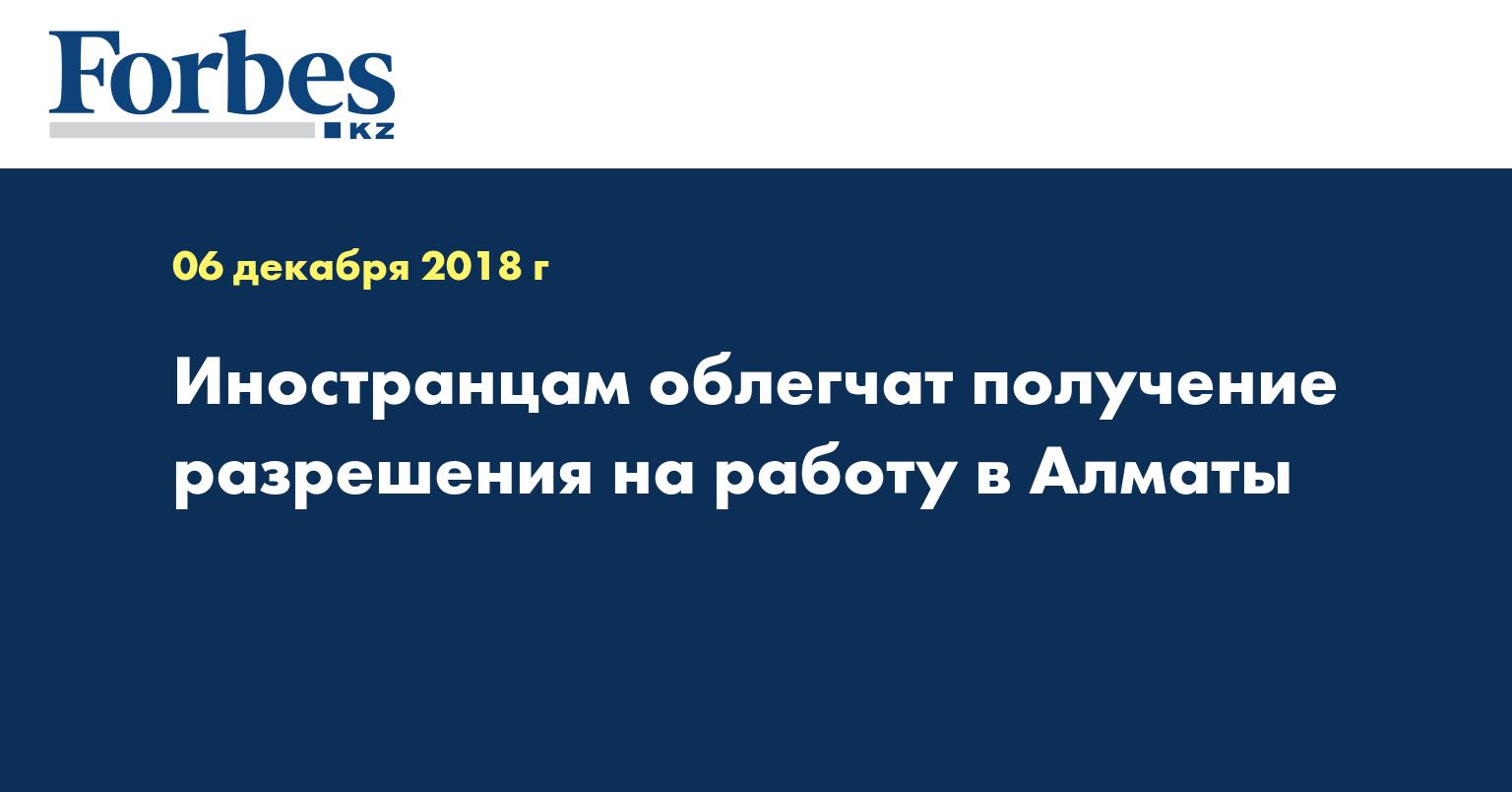 Иностранцам облегчат получение разрешения на работу в Алматы
