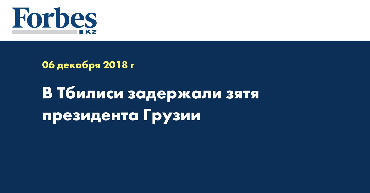 В Тбилиси задержали зятя президента Грузии
