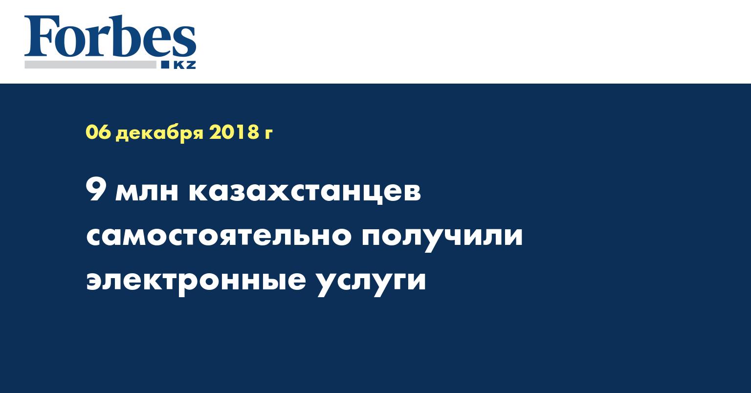 9 млн казахстанцев самостоятельно получили электронные услуги