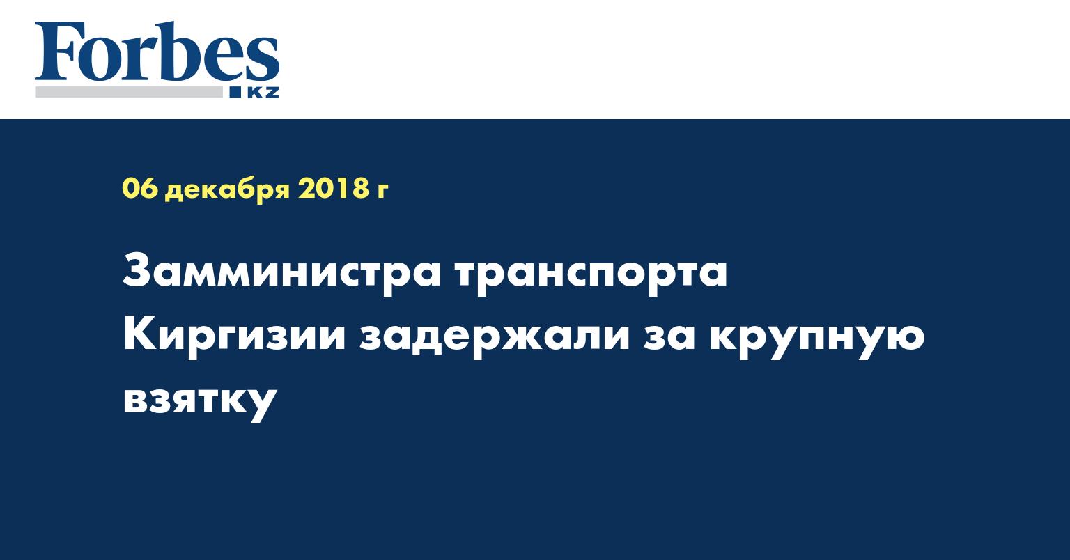 Замминистра транспорта Киргизии задержали за крупную взятку