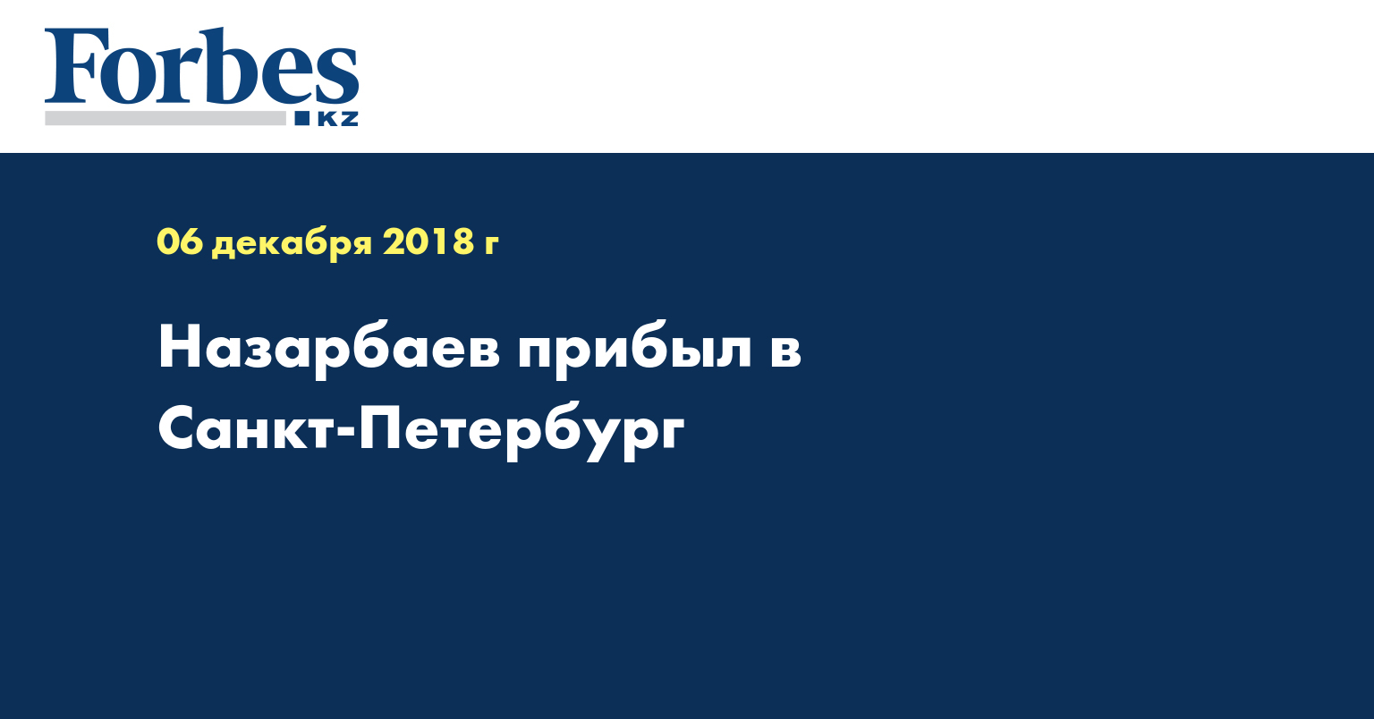 Назарбаев прибыл в Санкт-Петербург