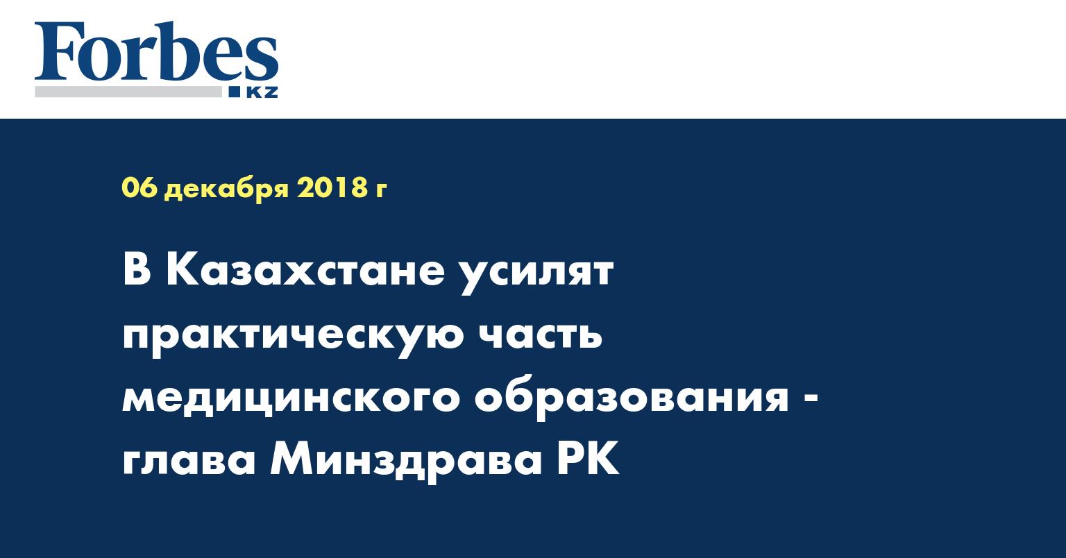 В Казахстане усилят практическую часть медицинского образования - глава Минздрава РК