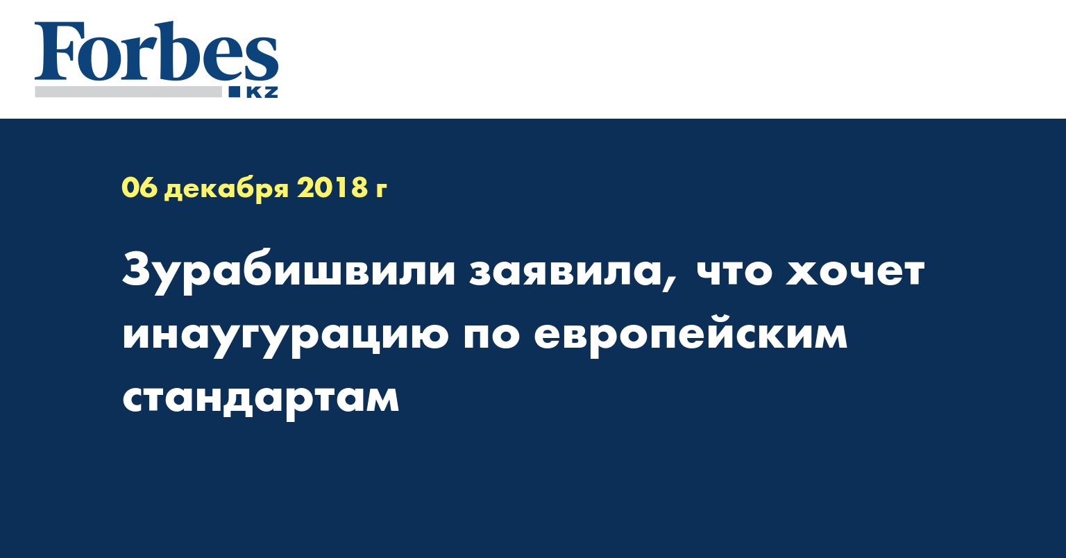 Зурабишвили заявила, что хочет инаугурацию по европейским стандартам