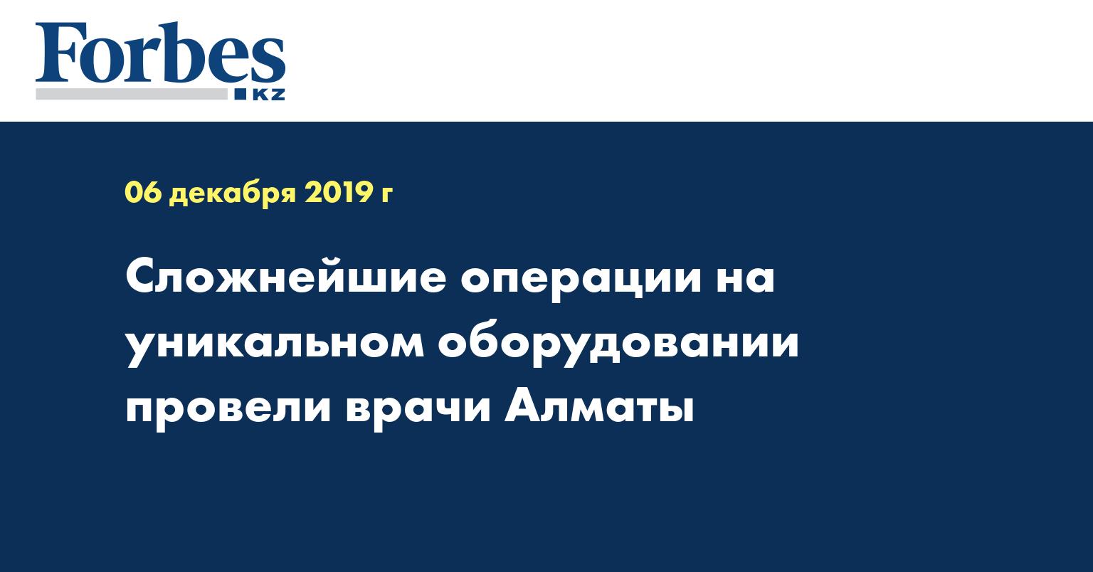 Сложнейшие операции на уникальном оборудовании провели врачи Алматы