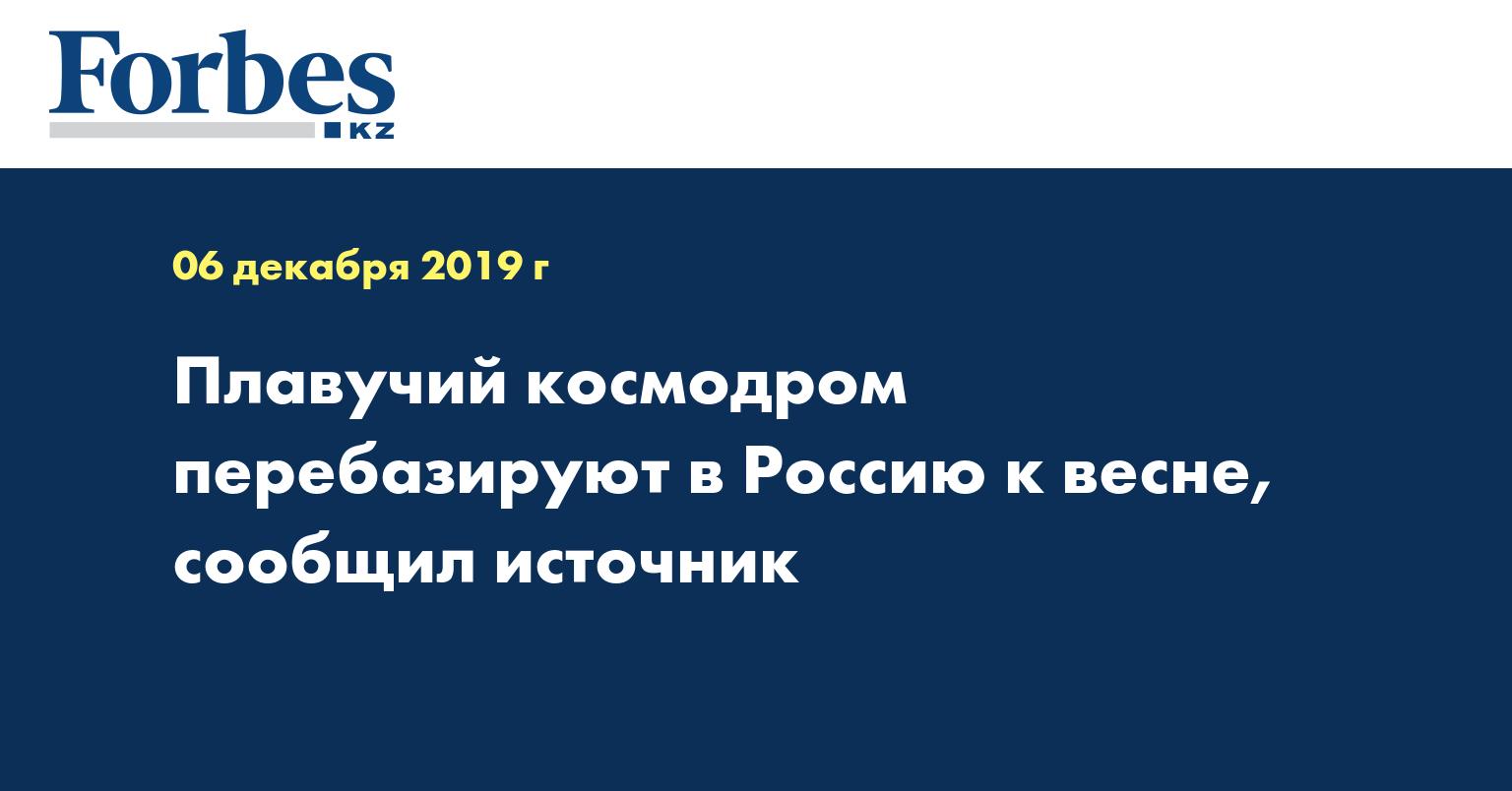 Плавучий космодром перебазируют в Россию к весне, сообщил источник