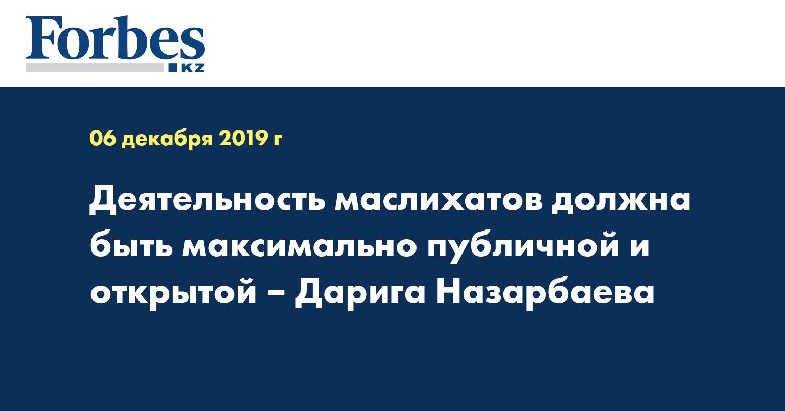 Деятельность маслихатов должна быть максимально публичной и открытой – Дарига Назарбаева