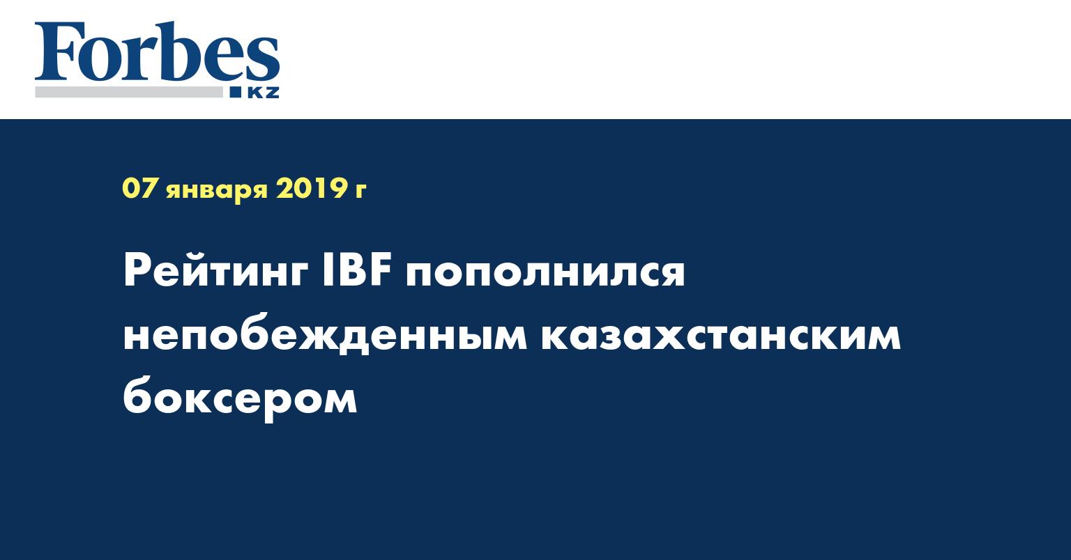 Рейтинг IBF пополнился непобежденным казахстанским боксером