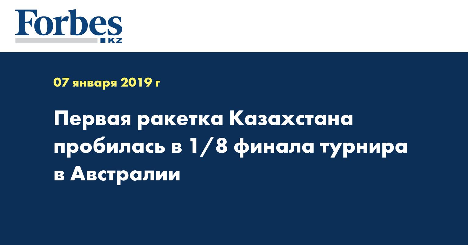 Первая ракетка Казахстана пробилась в 1/8 финала турнира в Австралии