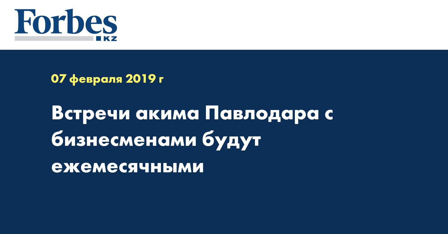 Встречи акима Павлодара с бизнесменами будут ежемесячными