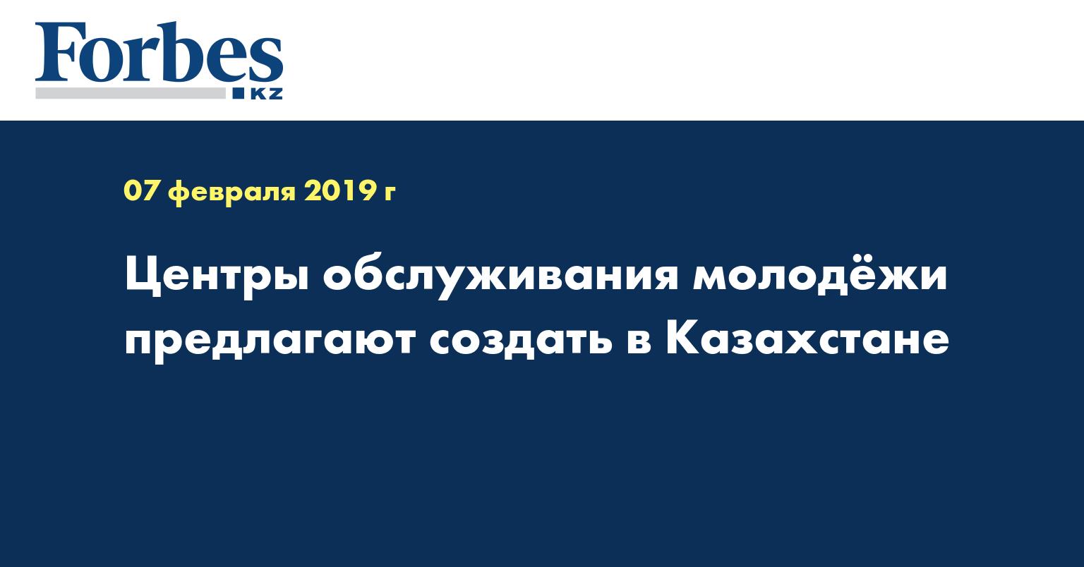 Центры обслуживания молодёжи предлагают создать в Казахстане