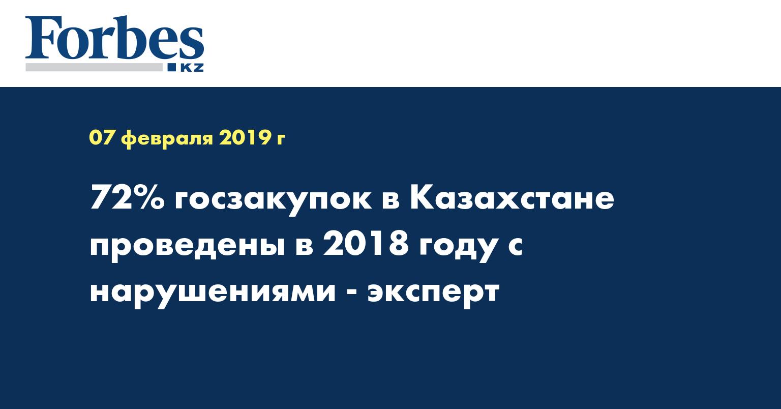 72% госзакупок в Казахстане проведены в 2018 году с нарушениями - эксперт