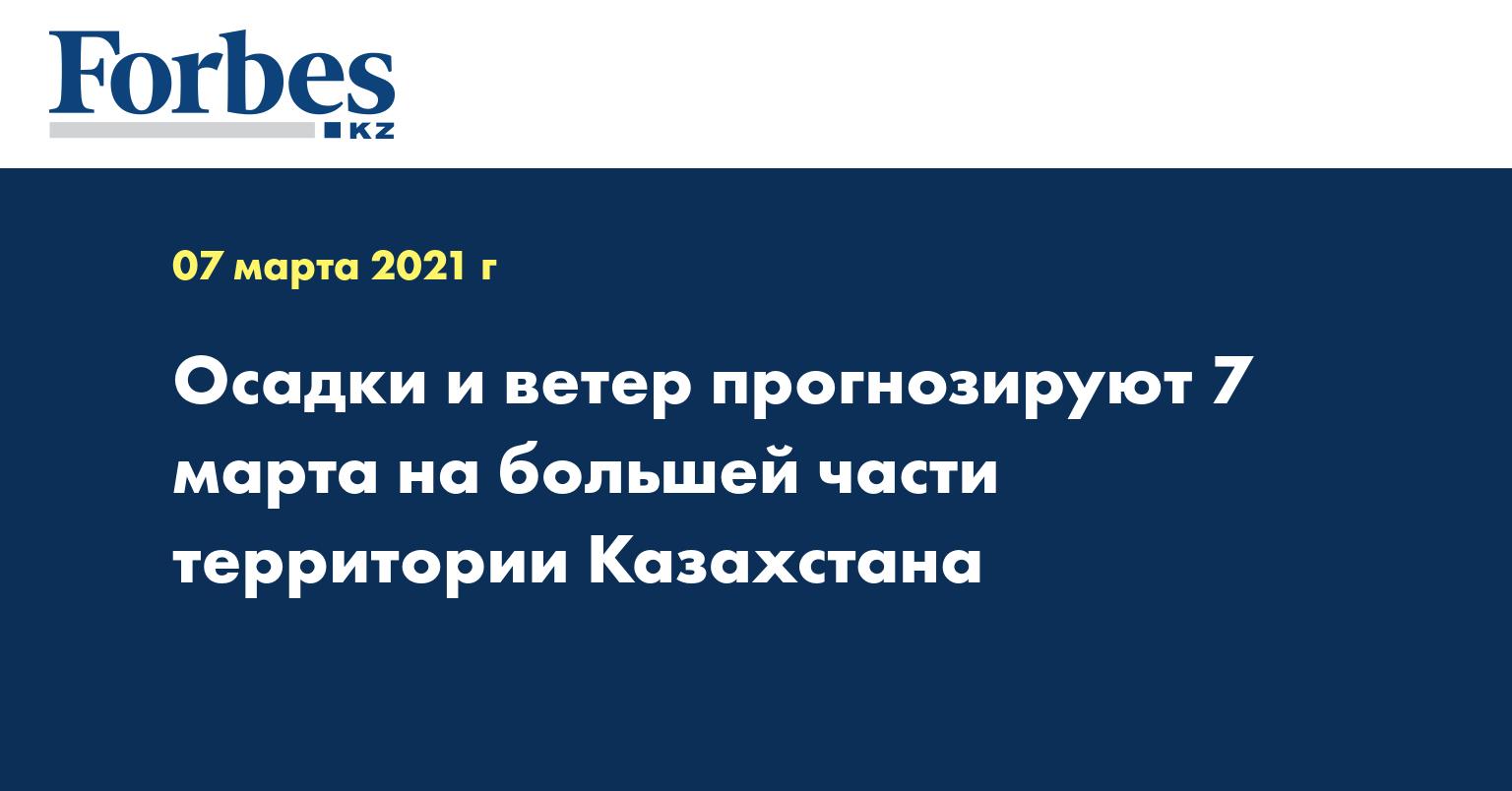 Осадки и ветер прогнозируют 7 марта на большей части территории Казахстана