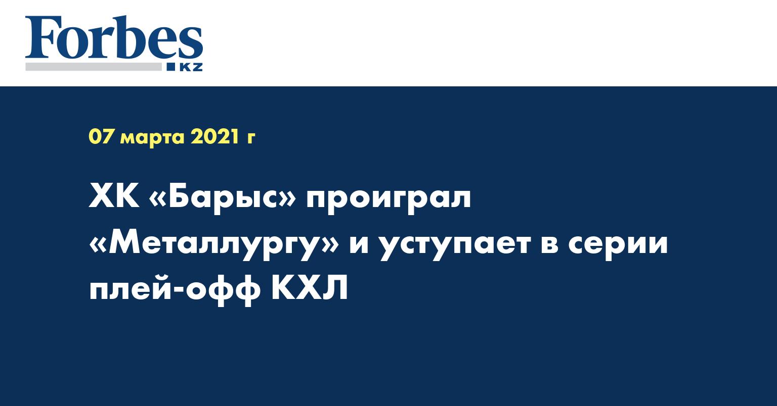 ХК «Барыс» проиграл «Металлургу» и уступает в серии плей-офф КХЛ