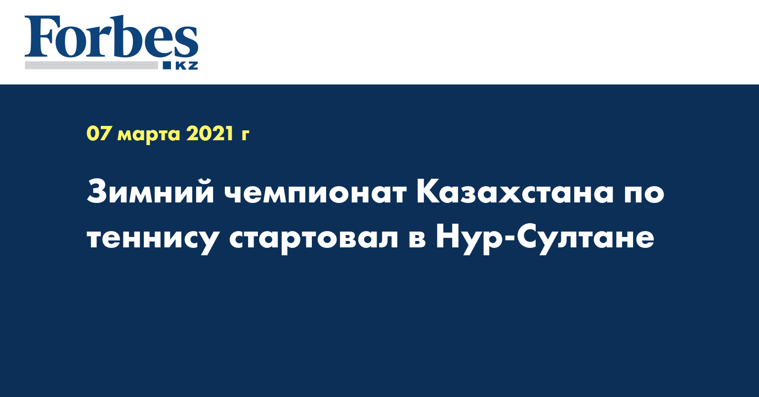 Зимний чемпионат Казахстана по теннису стартовал в Нур-Султане