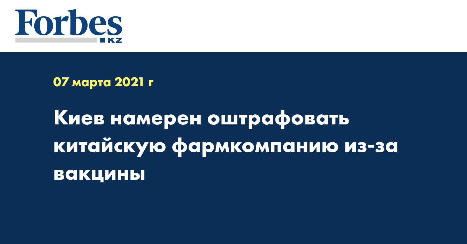 Киев намерен оштрафовать китайскую фармкомпанию из-за вакцины