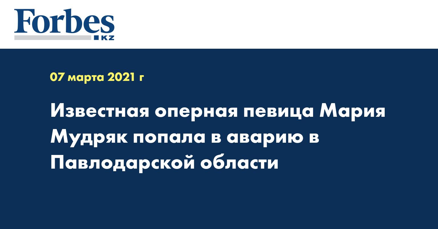 Известная оперная певица Мария Мудряк попала в аварию в Павлодарской области