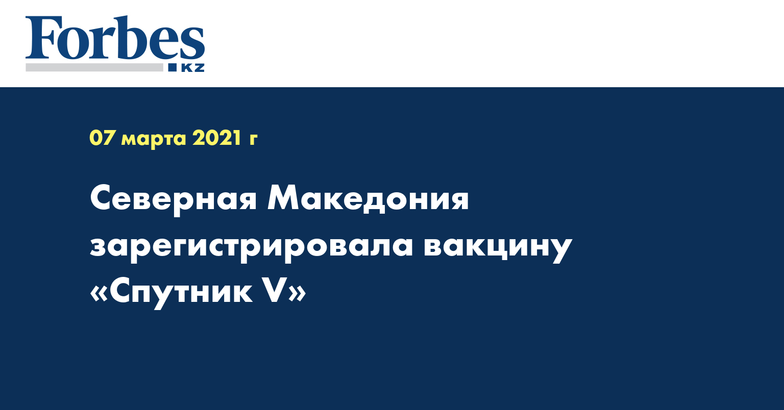 Северная Македония зарегистрировала вакцину «Спутник V»