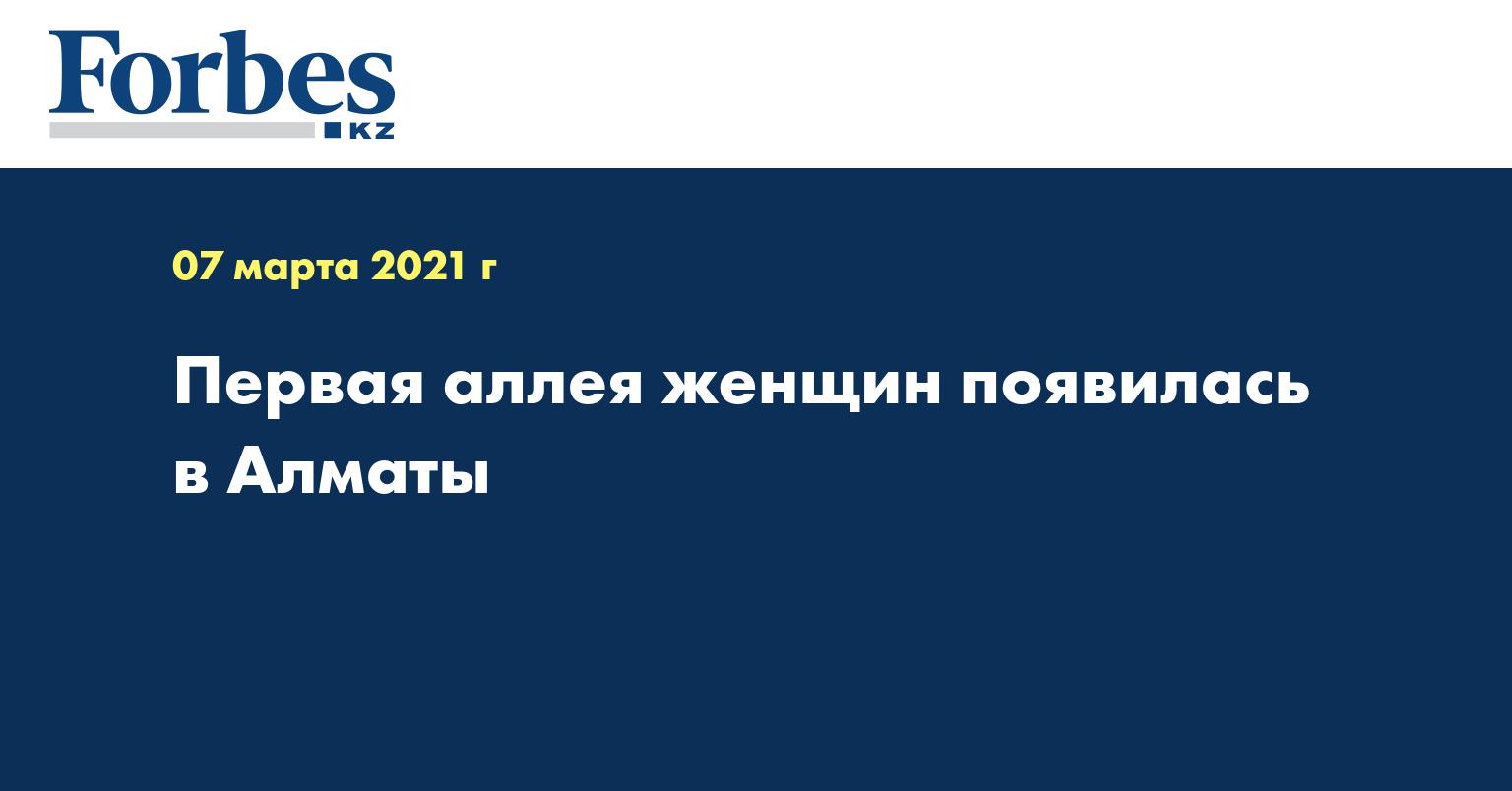 Первая аллея женщин появилась в Алматы