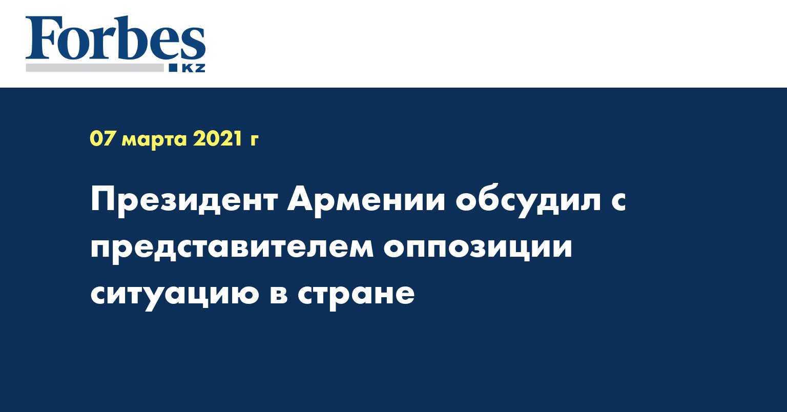 Президент Армении обсудил с представителем оппозиции ситуацию в стране