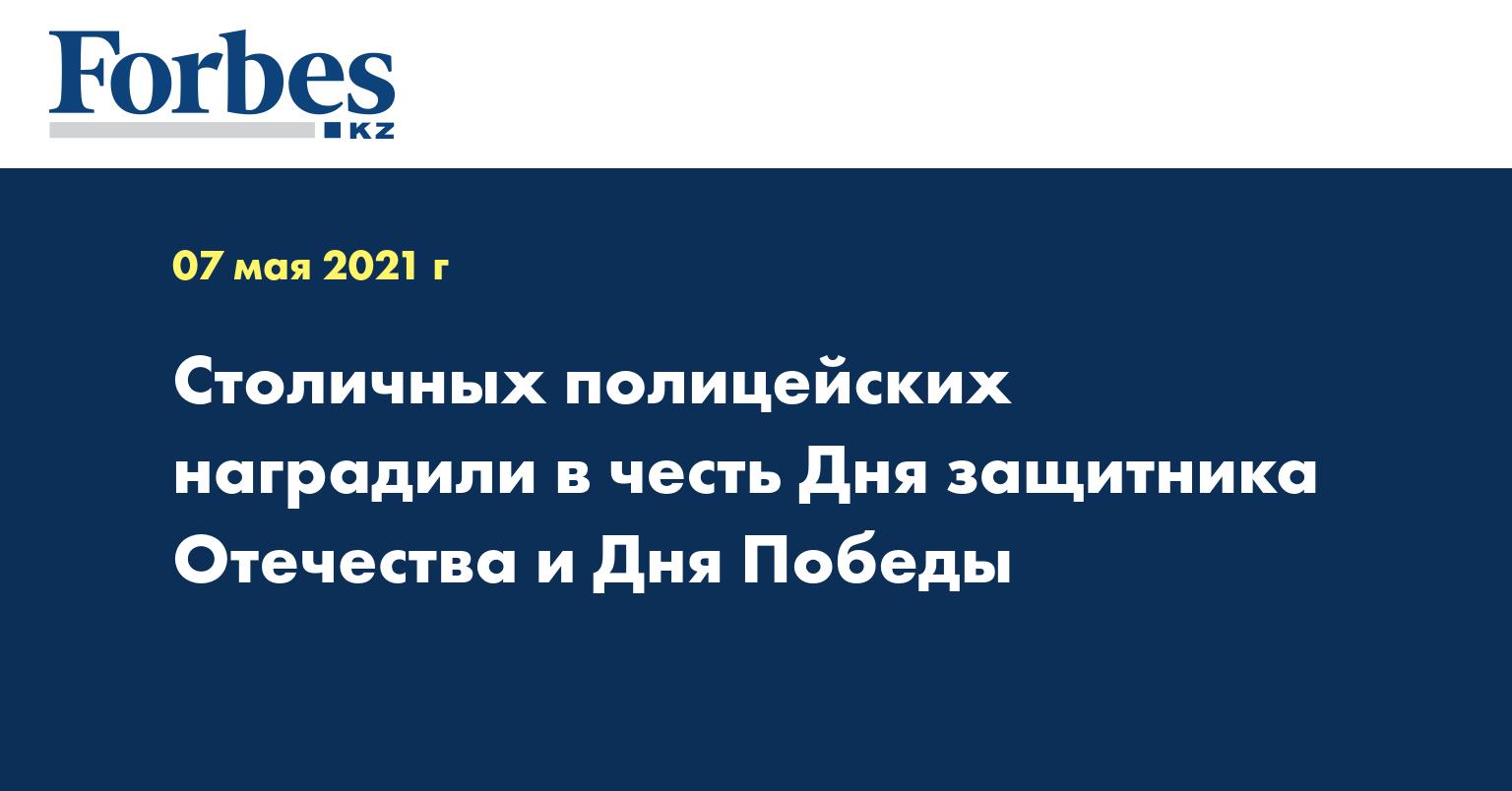 Столичных полицейских наградили в честь Дня защитника Отечества и Дня Победы