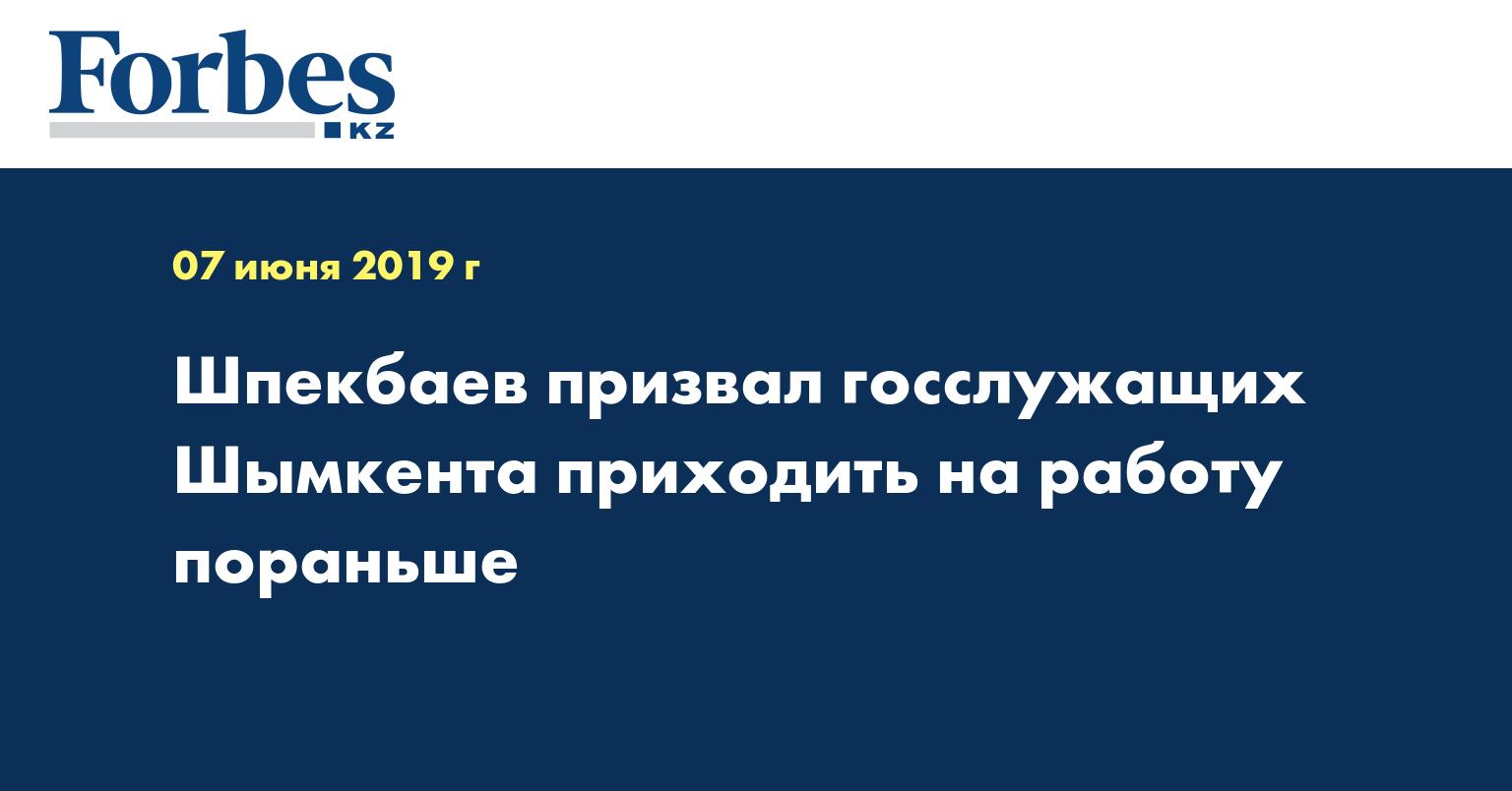 Шпекбаев призвал госслужащих Шымкента приходить на работу пораньше
