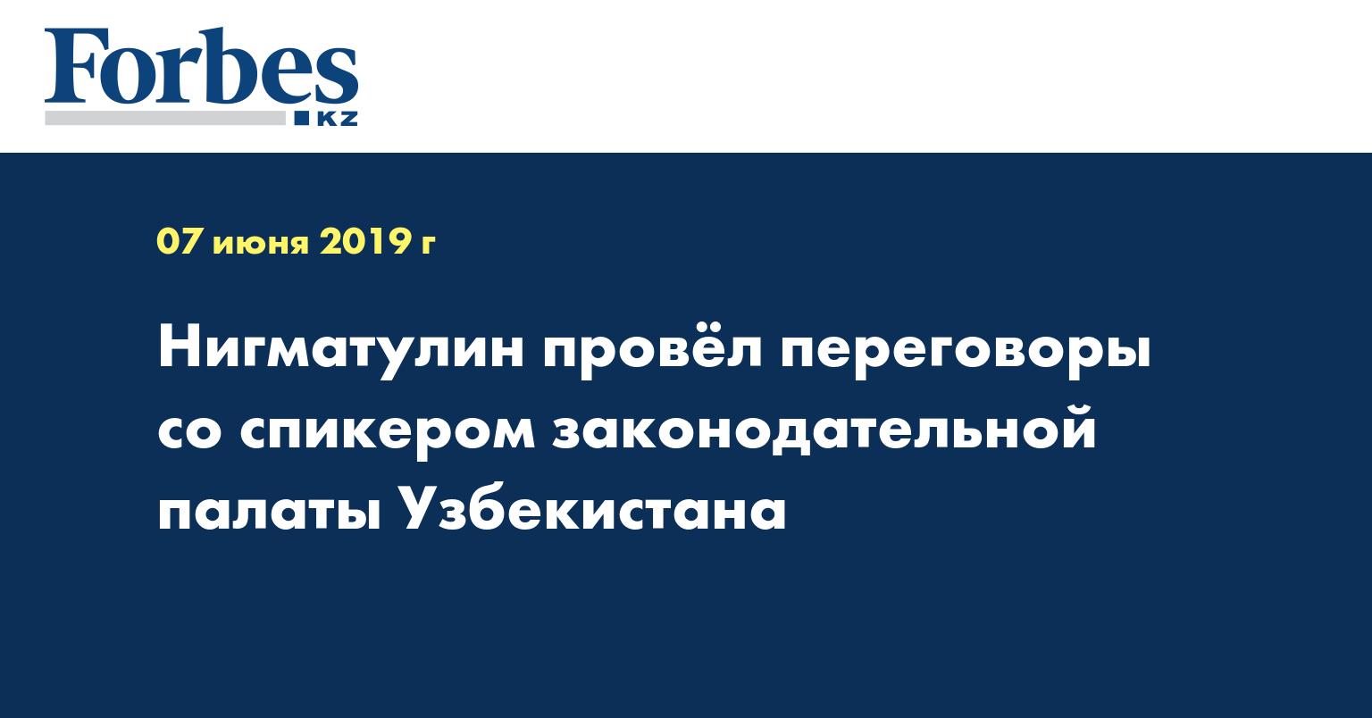 Нигматулин провёл переговоры со спикером законодательной палаты Узбекистана