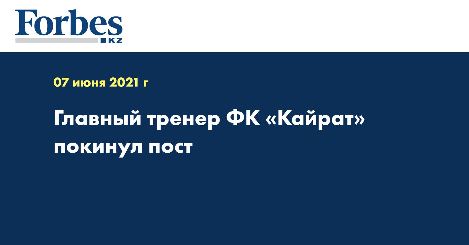Главный тренер ФК «Кайрат» покинул пост
