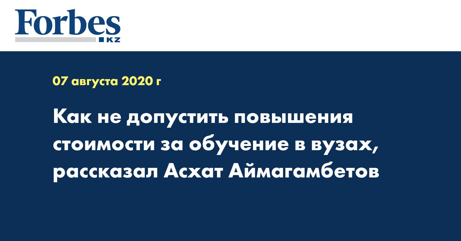 Как не допустить повышения стоимости за обучение в вузах, рассказал Асхат Аймагамбетов