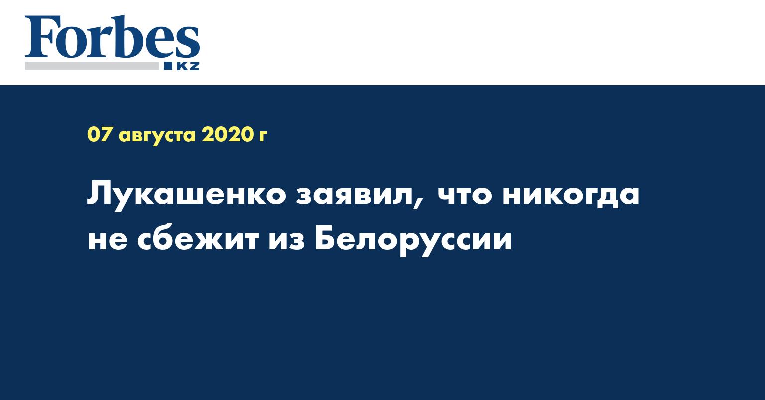 Лукашенко заявил, что никогда не сбежит из Белоруссии