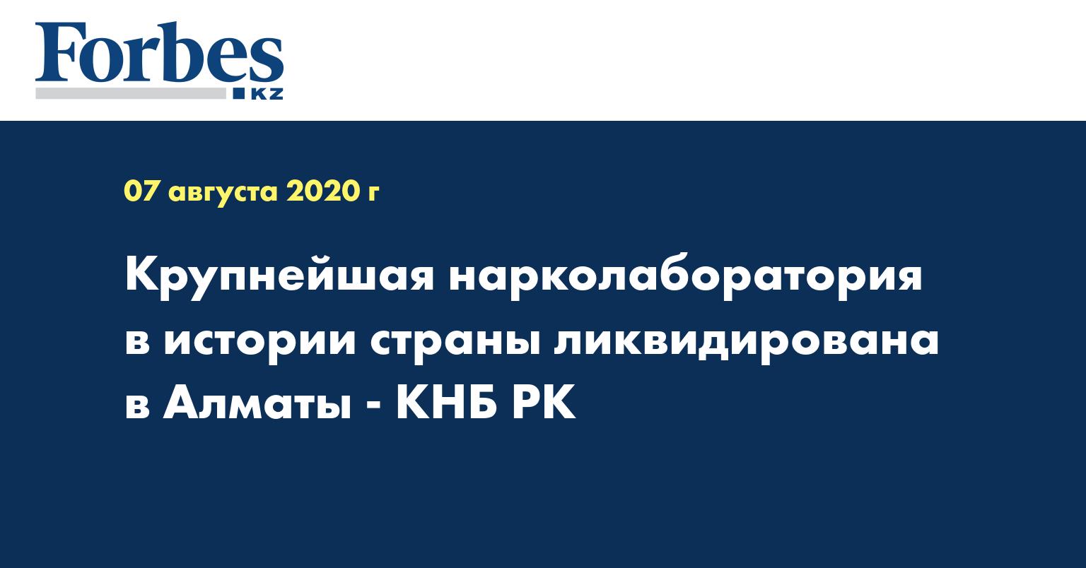 Крупнейшая нарколаборатория в истории страны ликвидирована в Алматы - КНБ РК