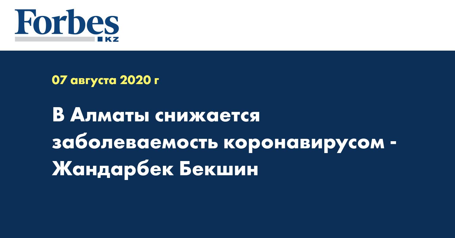 В Алматы снижается заболеваемость коронавирусом - Жандарбек Бекшин