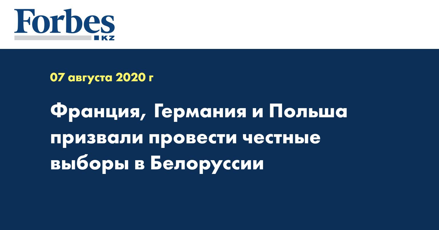 Франция, Германия и Польша призвали провести честные выборы в Белоруссии