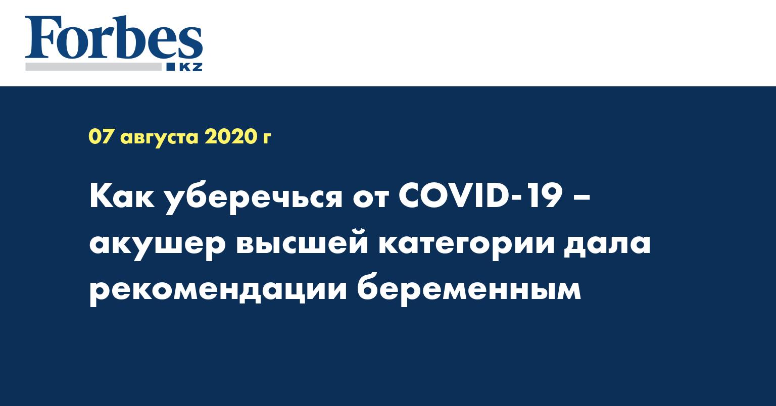 Как уберечься от COVID-19 – акушер высшей категории дала рекомендации беременным