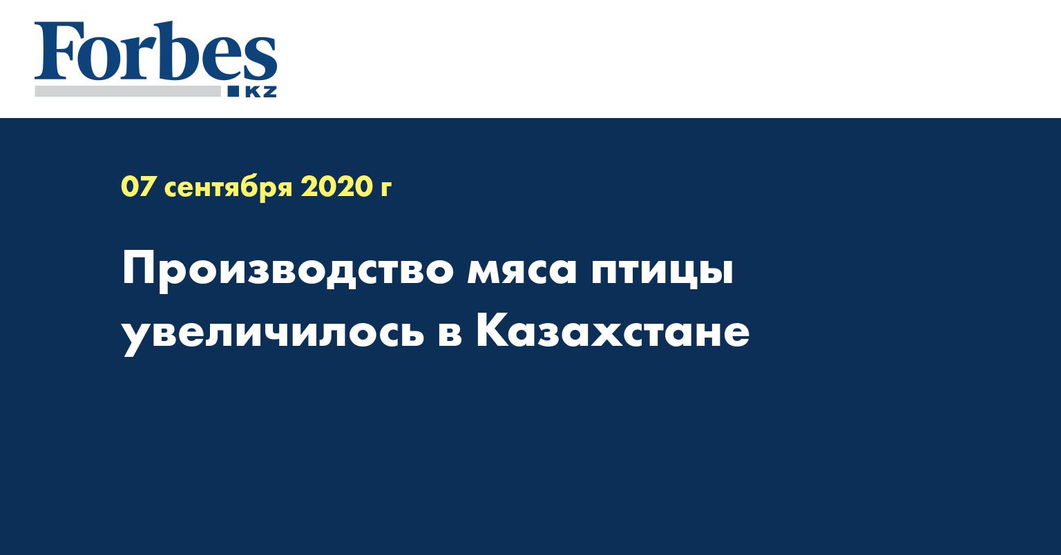 Производство мяса птицы увеличилось в Казахстане