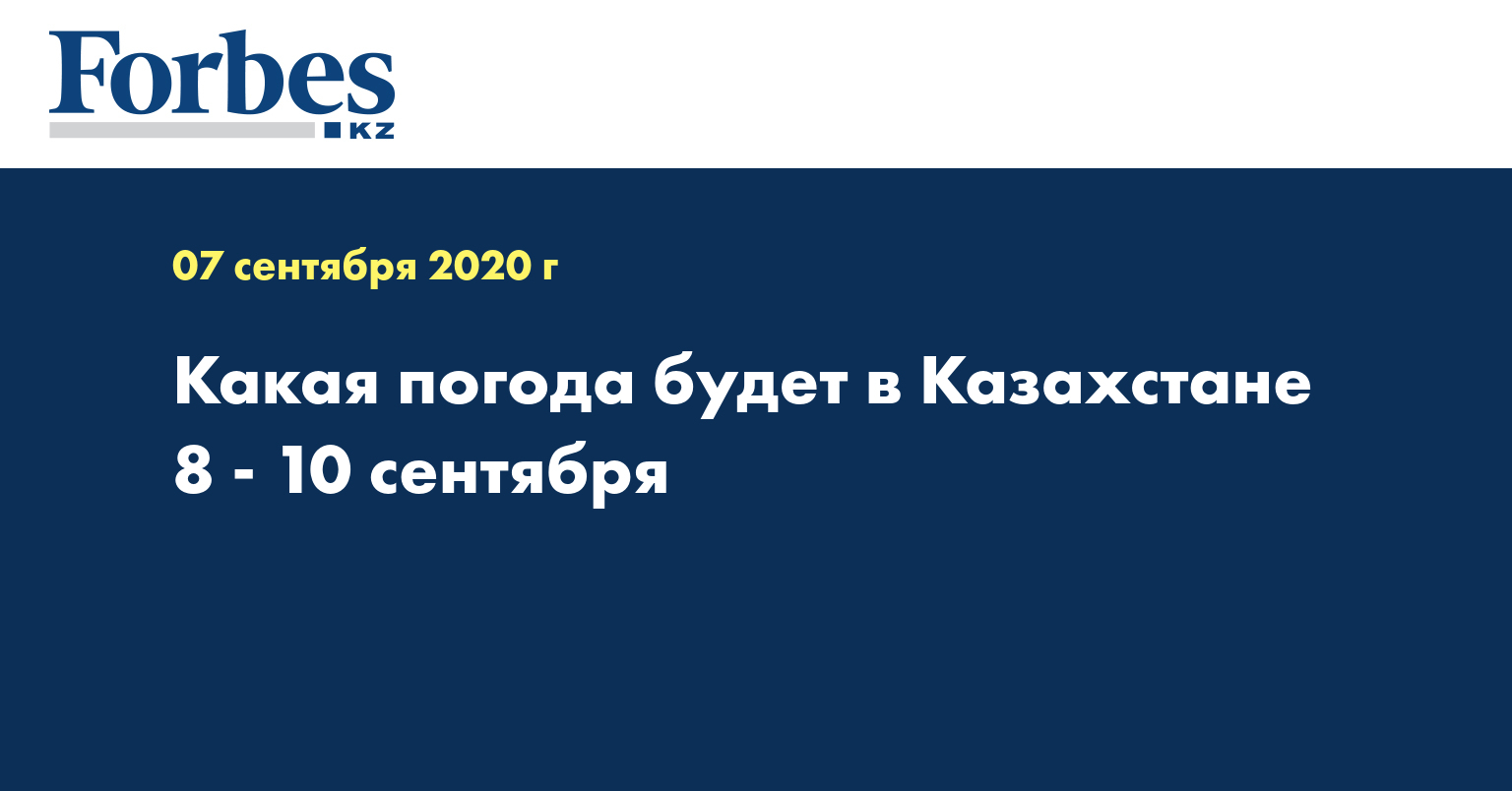Какая погода будет в Казахстане 8 - 10 сентября