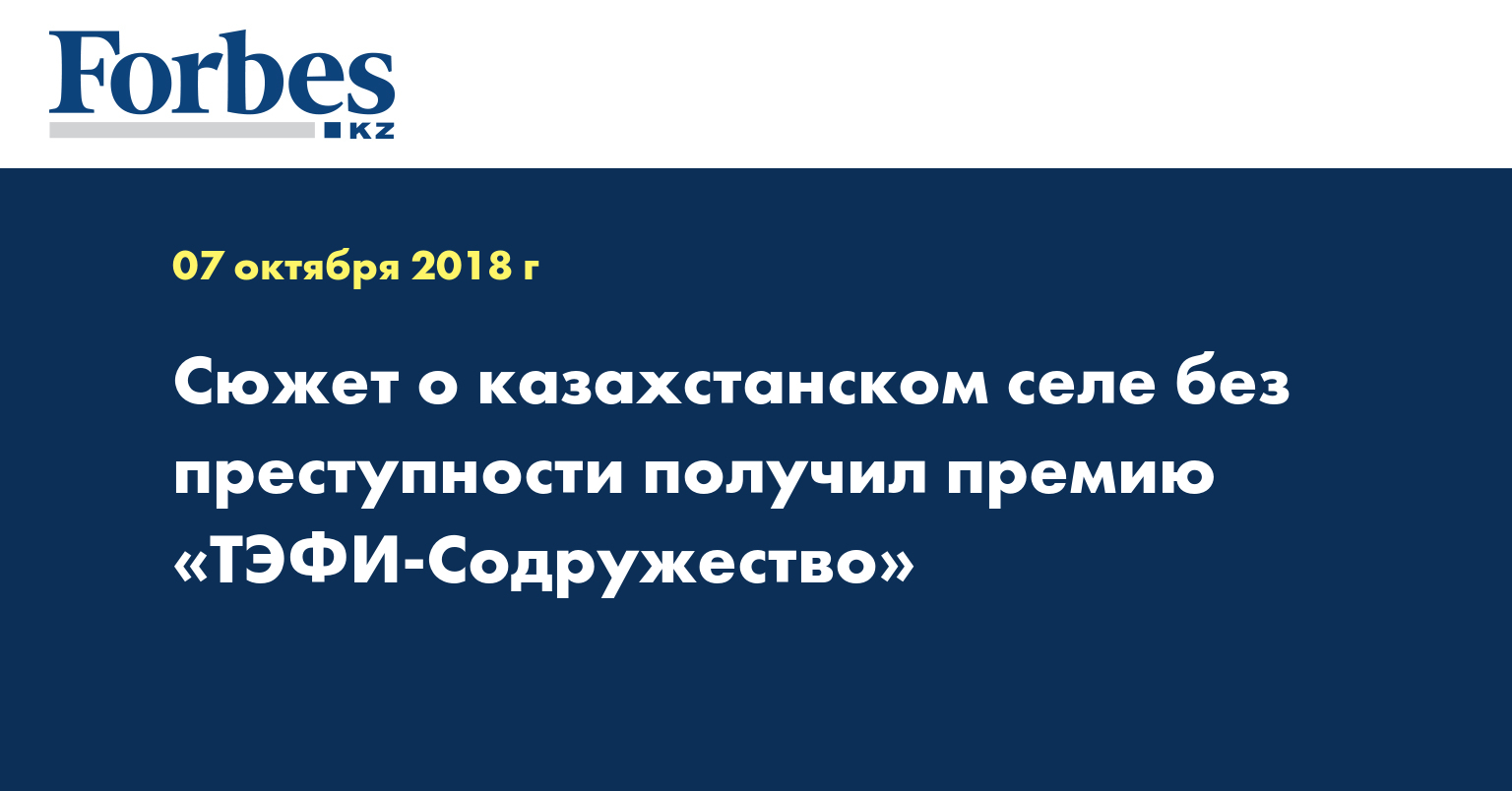 Сюжет о казахстанском селе без преступности получил премию «ТЭФИ-Содружество»