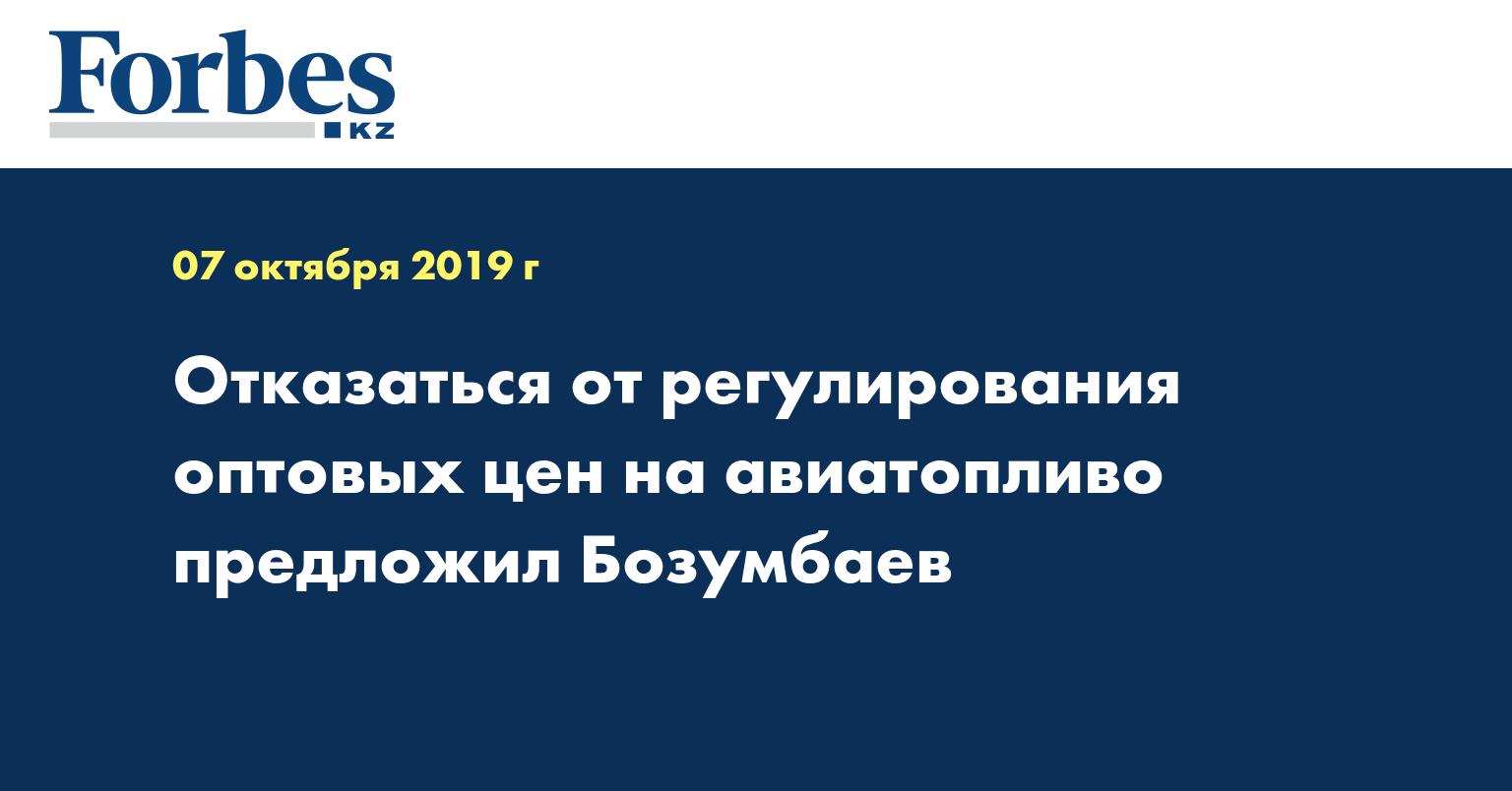 Отказаться от регулирования оптовых цен на авиатопливо предложил Бозумбаев