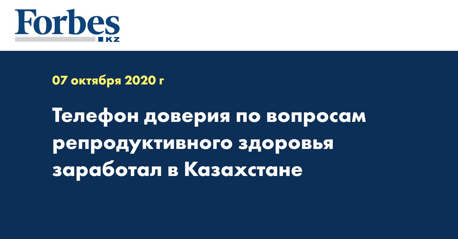 Телефон доверия по вопросам репродуктивного здоровья заработал в Казахстане