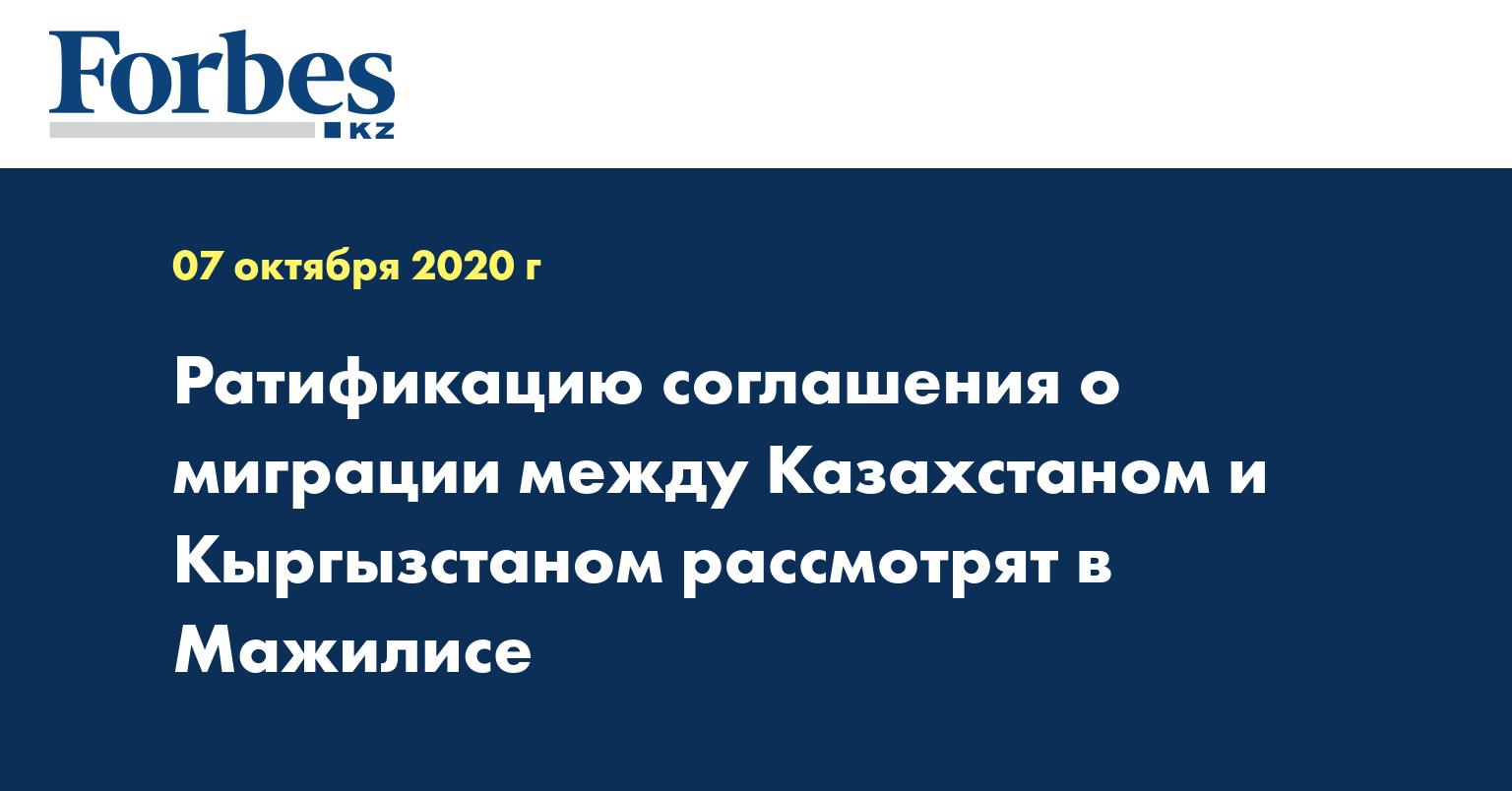 Ратификацию соглашения о миграции между Казахстаном и Кыргызстаном рассмотрят в мажилисе