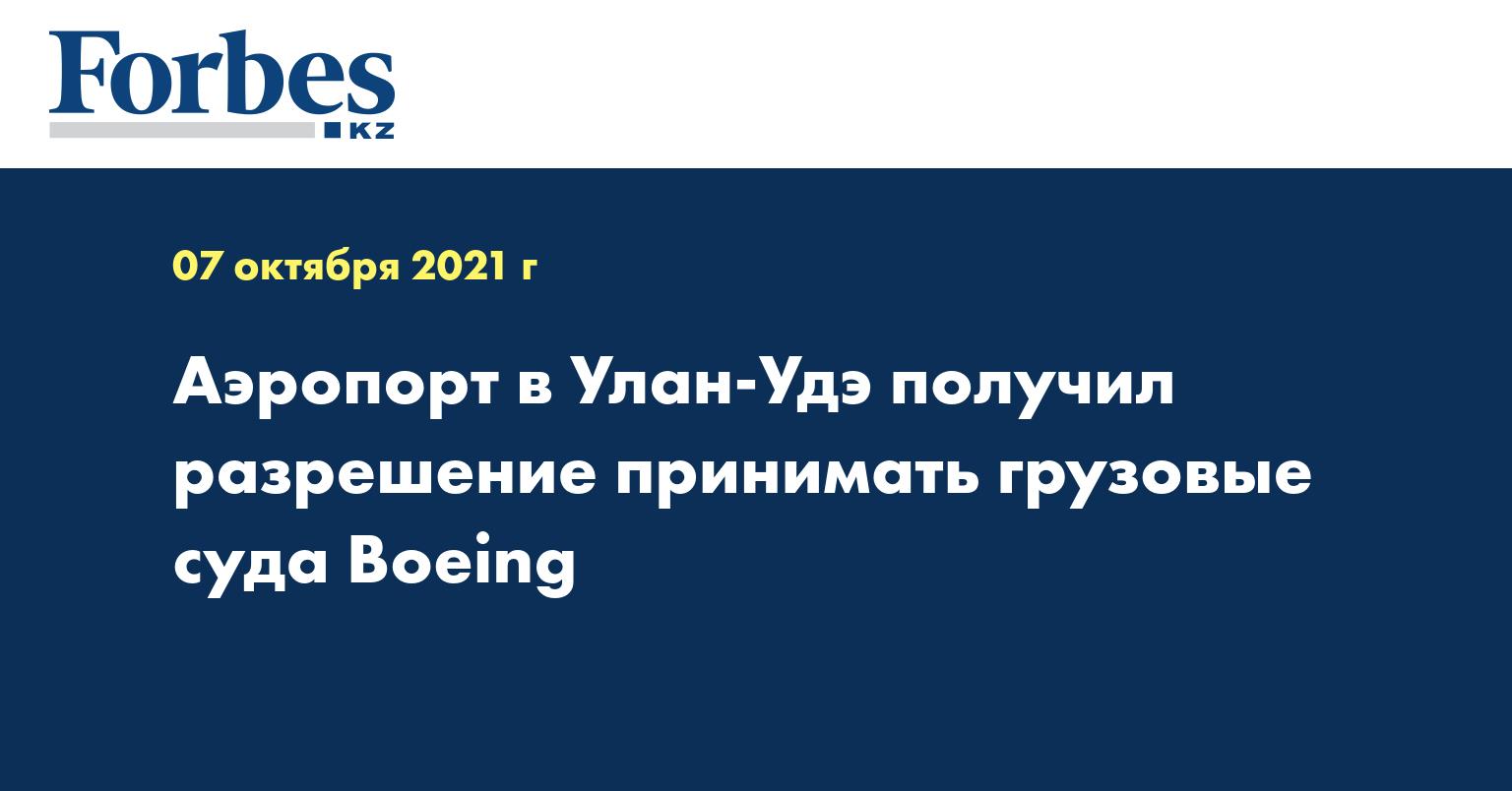 Аэропорт в Улан-Удэ получил разрешение принимать грузовые суда Boeing