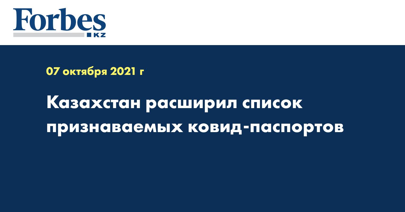 Казахстан расширил список признаваемых ковид-паспортов
