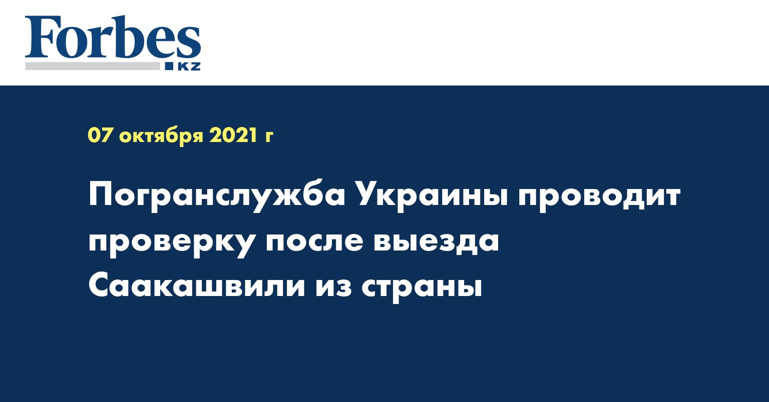 Погранслужба Украины проводит проверку после выезда Саакашвили из страны