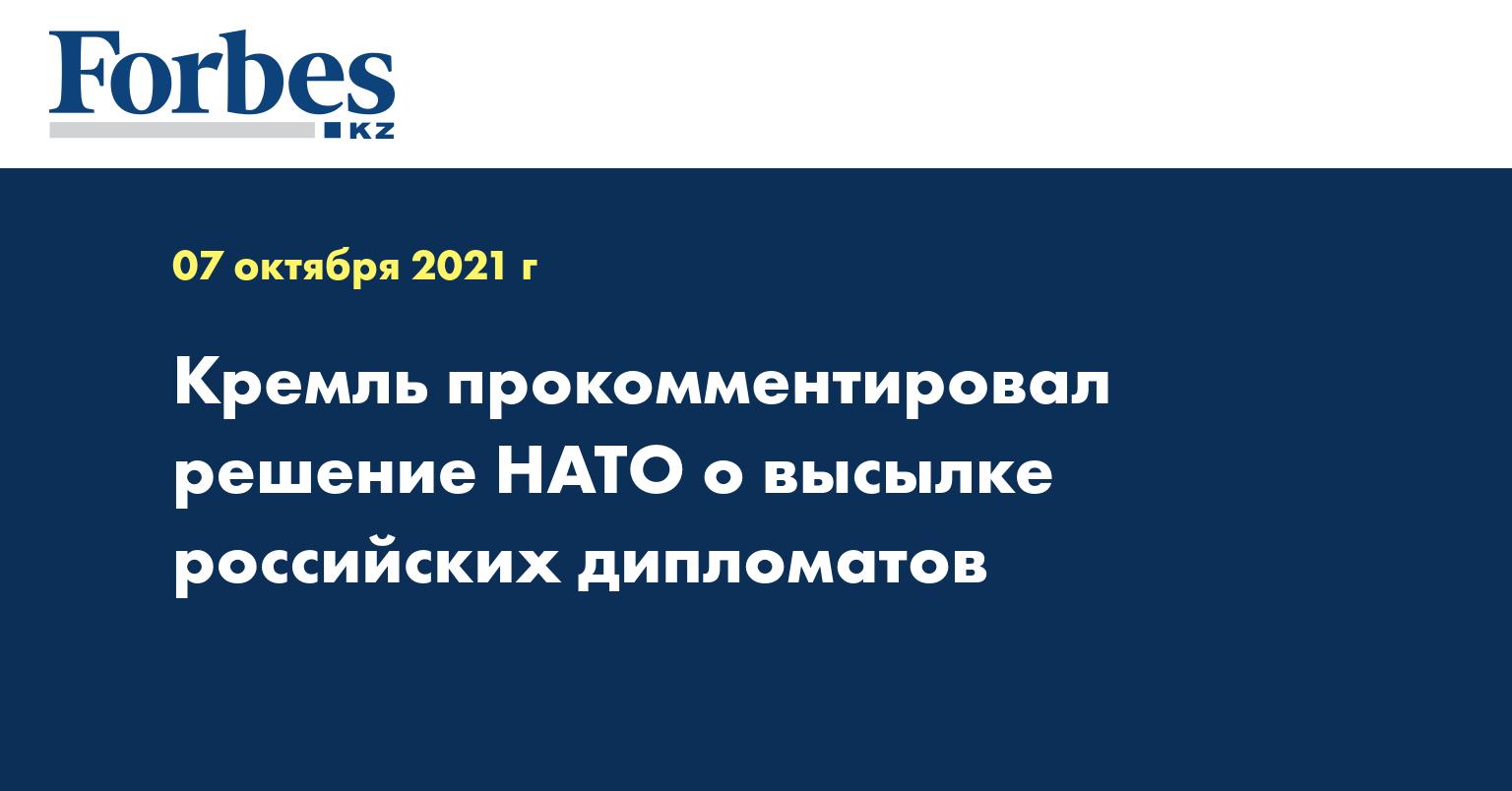 Кремль прокомментировал решение НАТО о высылке российских дипломатов