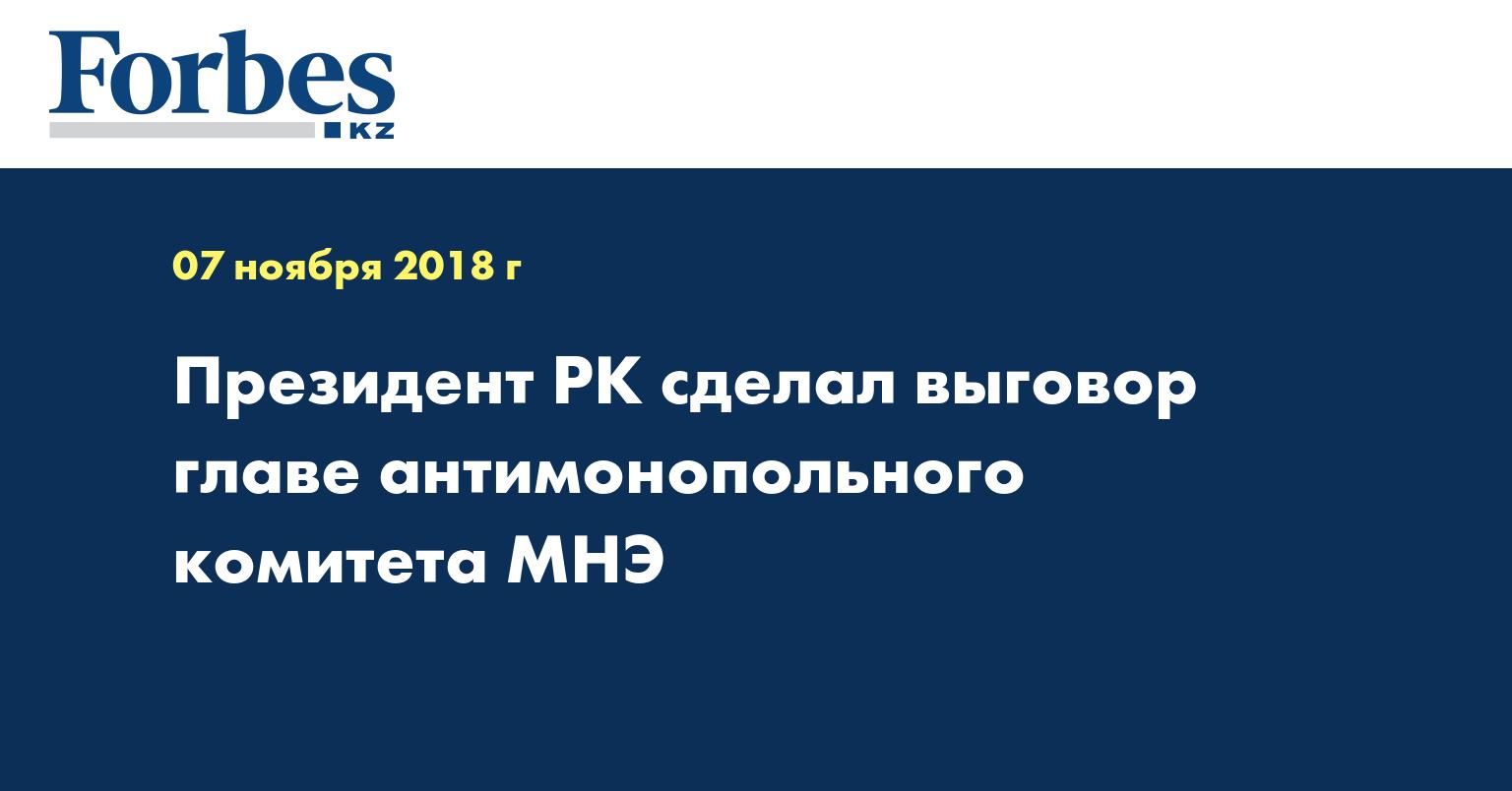 Президент РК сделал выговор главе антимонопольного комитета МНЭ