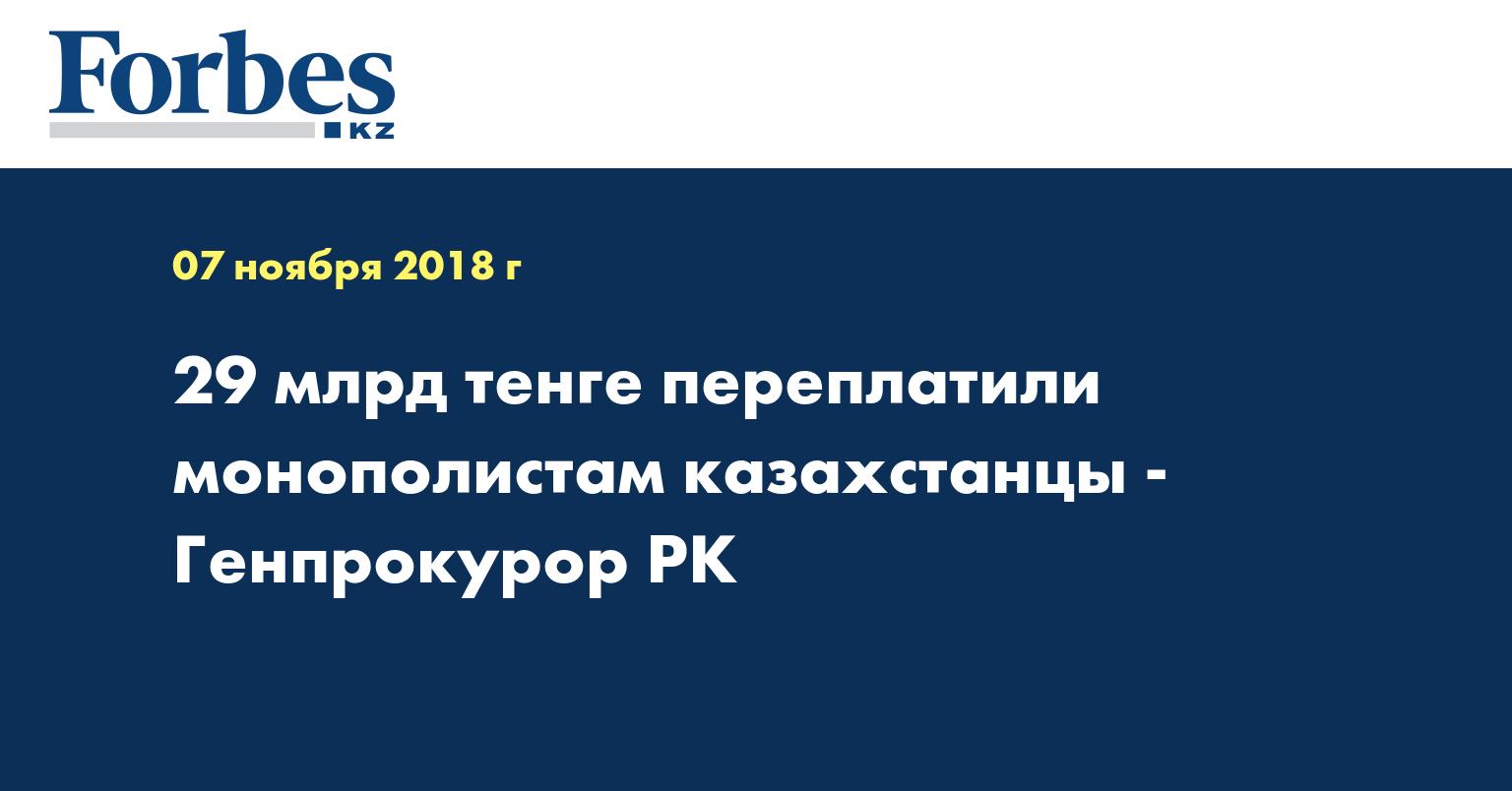 29 млрд тенге переплатили монополистам казахстанцы - Генпрокурор РК