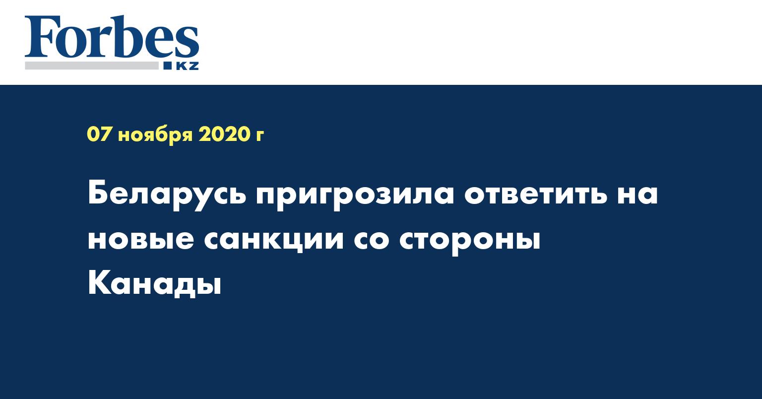Беларусь пригрозила ответить на новые санкции со стороны Канады