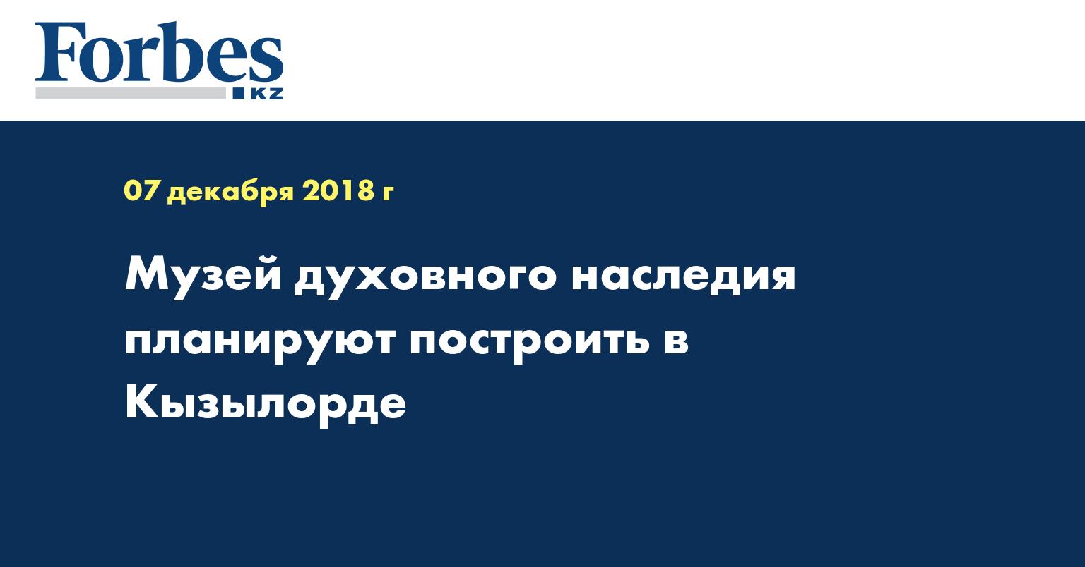 Музей духовного наследия планируют построить в Кызылорде